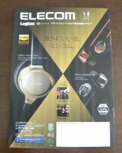 elecom13
