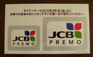 jcb_premo