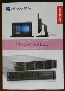 Lenovo201607